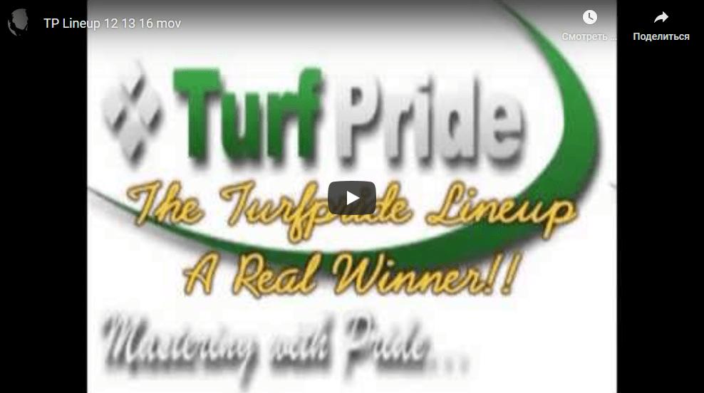 продукция Turfpride